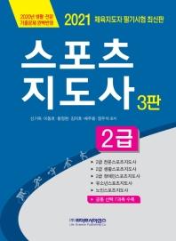 스포츠지도사 2급(2021)(3판)