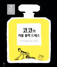 코코의 리틀 블랙 드레스(양장본 HardCover)