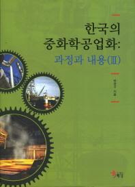 한국의 중화학공업화: 과정과 내용. 3(양장본 HardCover)