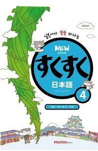 스쿠스쿠 일본어. 4(New) [사용 안 한 책, 부록 포함, 2015년 개정판 3쇄,  00020]