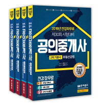 공인중개사 기본서 2차 세트(2019)(전4권)