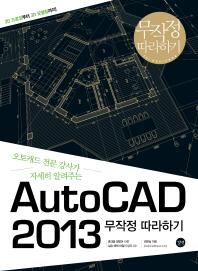 AutoCAD 2013 무작정 따라하기(CD1장포함)