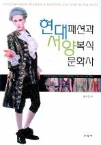 현대 패션과 서양복식 문화사