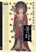불화: 찬란한 불교 미술의 세계(테마한국문화사 07)