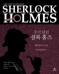 주석 달린 셜록 홈즈. 1