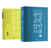동양고전 잠언 500선(동양고전 잠언 필사 노트 포함)