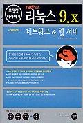 리눅스 9.X 네트워크 & 웹 서버 무작정 따라하기