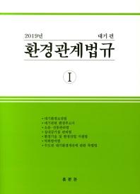 환경관계법규. 1: 대기편(2019)