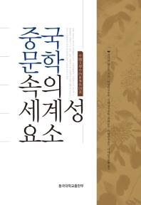 중국문학 속의 세계성 요소(양장본 HardCover)
