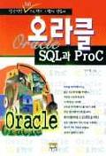 오라클 SQL과 PROC