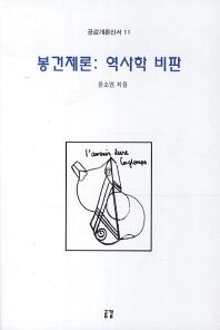 봉건제론: 역사학 비판(공감개론신서 11)