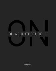 온 아키텍쳐. 1(Paperback)