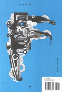 인문예술잡지 F2: 예술가의 스테이트먼트