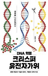 DNA 혁명 크리스퍼 유전자가위