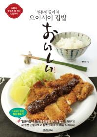 오이시이 집밥(일본아줌마의)