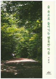 숲 속으로 들어가는 행복한마음