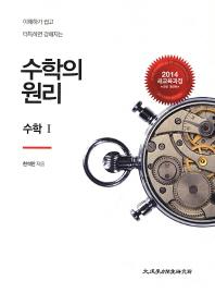 수학의 원리(수학1)(2017)