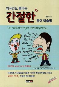 외국인도 놀라는 간절한 영어 학습법