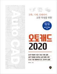 오토캐드(2020)