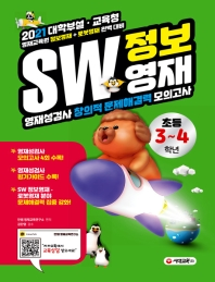 SW 정보영재 영재성검사 창의적 문제해결력 초등 3~4학년(2021)