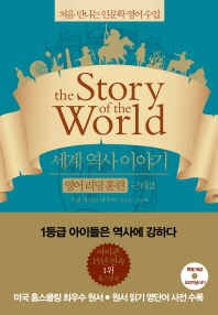 세계 역사 이야기 영어리딩훈련: 근대. 2