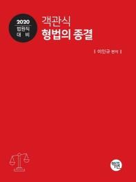 객관식 형법의 종결(2020) --- 2019년10.17일 발행