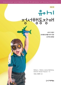 유아기 정서행동장애(2판)(반양장)