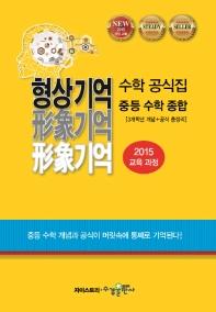 중학 수학 종합 수학 공식집(2019)(형상기억)