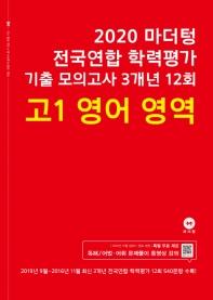 고등 영어 영역 고1 전국연합 학력평가 기출 모의고사 3개년 12회(2020)