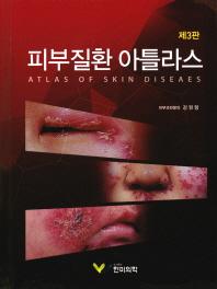 피부질환 아틀라스(3판)(양장본 HardCover)