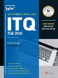 ITQ 한글 2016(Win+)