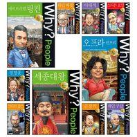[예림당] WHY 와이 피플(인물) 시리즈 1-10권 (개정판)