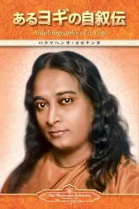 [해외]Autobiography of a Yogi (Japanese)