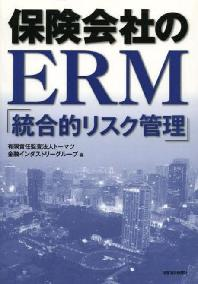 保險會社のERM「統合的リスク管理」