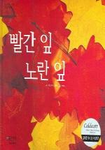 빨간 잎 노란 잎