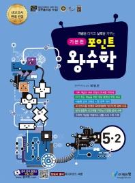 초등 수학 5-2(기본편)(2020)(포인트 왕수학)