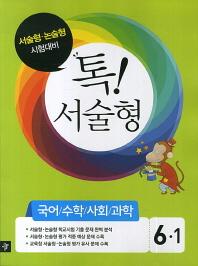 전과목(국어 수학 사회 과학) 6-1(2014)(톡 서술형)