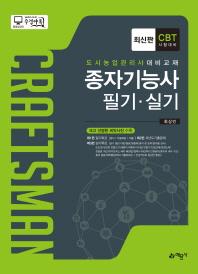 종자기능사 필기 실기(CBT시험대비)(개정판 5판)