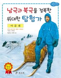 아문센: 남극과 북극을 정복한 위대한 탐험가