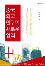 중국외교연구의 새로운 영역(나남신서 1349)(양장본 HardCover)