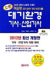 대기환경 기사 산업기사(2012)(신편)(개정판 19판)(CD1장포함)(대기 분야 기사 시리즈 1)