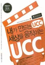 내가 만드는 UCC 세상을 움직이는 UCC(CD1장포함)