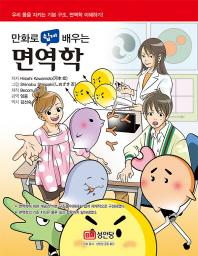 만화로 쉽게 배우는 면역학 ///TT8