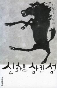 신화를 삼킨 섬(이청준 전집 29)(양장본 HardCover)