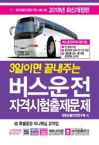 버스운전 자격시험출제문제(2018)(8절)(3일이면 끝내주는)(개정판)