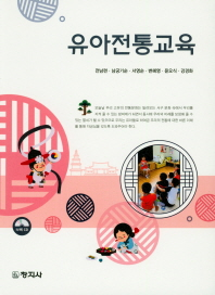 유아전통교육(CD1장포함)