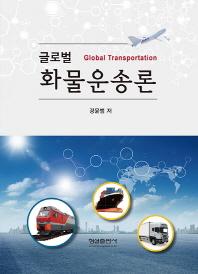 글로벌 화물운송론