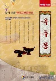 옥루몽(한국고전문학선 6)