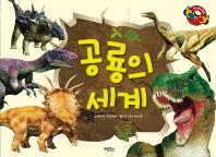 공룡의 세계(양장본 HardCover)