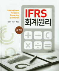 IFRS 회계원리(7판)(양장본 HardCover)